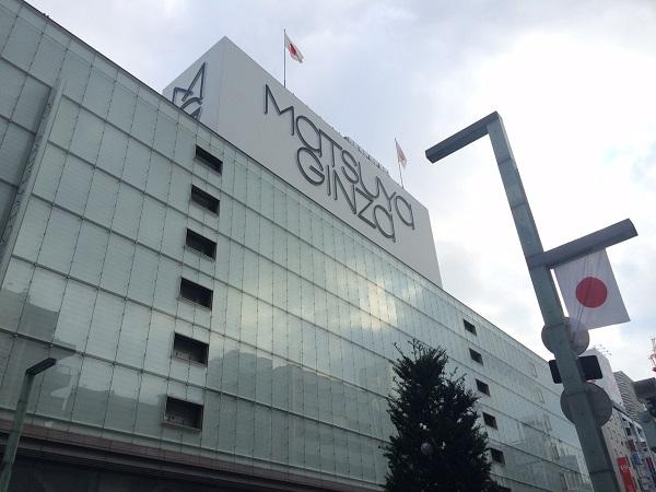 Matsuya Ginza, a department store